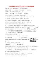 山东省威海乳山市2020届九年级历史12月单元检测试题(无答案) 岳麓版
