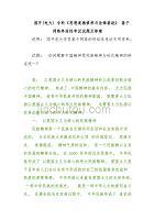 國家開放大學如何理解中國精神是民族精神與時代精神的辯證統一?