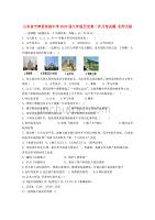山东省宁津县实验中学2020届九年级历史第一次月考试题 北师大版