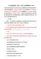 中小型连锁医药大药房公司人力资源管理办法(新)