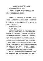 市场助理实习日记30篇 .doc
