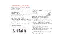 山东省宁津县实验中学2020届九年级历史下学期月考试题(无答案)