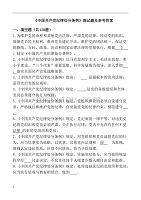 中國共產黨紀律處分條例測試題及參考答案知識課件