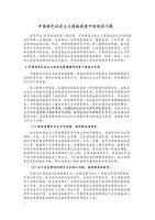 中國特色社會主義道路前進中的現存問題教學教案