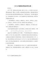 关于公司董事会换届选举的议案(董事会提交至股东会审议议案).doc
