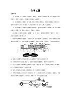 山東省淄博市高青縣第一中學2020屆高三5月份模擬考試生物試卷word版