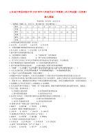 山东省宁津县实验中学2020学年八年级历史下学期第二次月考试题(无答案) 新人教版