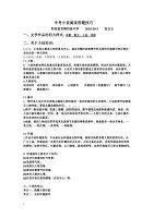 中考小說閱讀答題技巧(2018)資料講解