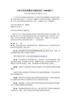 中華人民共和國水污染防治法(2008修訂)資料講解