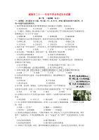 山东省威海市2020年中考历史学业考试(word版) 人教新课标版