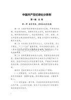 中國共產黨紀律處分條例Word(完整版)知識課件