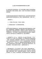 史上最全(40种)微信营销精准吸粉精准引流方法秘籍.doc