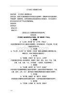 《三字經》朗讀展示的解決方案.doc