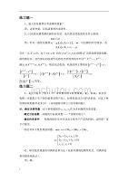 最優化-劉志斌-練習題一和二參考答案教學教案
