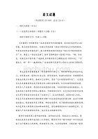 山西省忻州市靜樂縣第一中學2019-2020學年高一下學期開學考試語文試卷word版