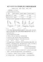 江西省余江縣第一中學2016屆高三上學期第二次模擬考試政治試題