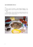 重慶火鍋底料絕密配方及炒制方法培訓講學
