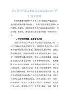 精编党员领导干部关于姜国文违法违纪案件研讨发言提纲