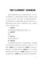 十九大宣講的解決方案 (1).docx