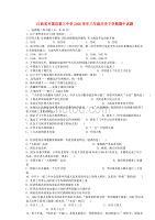 江西省興國縣第三中學2020學年八年級歷史下學期期中試題(無答案) 華師大版