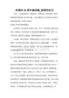 慶國慶71周年演講稿_祖國的生日