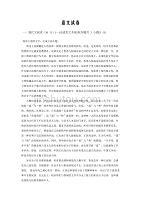陜西省咸陽市實驗中學2019-2020高一下學期第一次月考語文試卷Word版