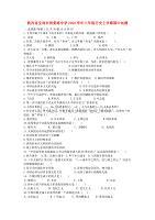 陜西省寶雞市清姜路中學2020學年八年級歷史上學期期中試題(無答案) 新人教版