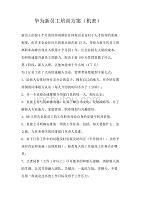 華為新員工培訓的解決方案(絕密).docx