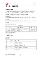 【行业】江苏梅兰有机硅工程钢结构制作安装方案
