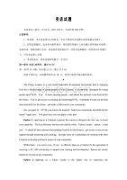 山東省濱州陽信國際學校2020屆高三第二輪復習質量檢測英語試卷Word版