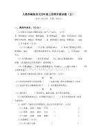 人教部編版語文四年級上冊期末測試題(五)
