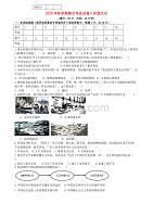 甘肅省天水市秦州區2020學年八年級歷史上學期期中試題 新人教版