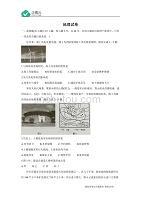 河南省平頂山市魯山縣第一高級中學2019-2020學年高二4月月考地理試卷Word版