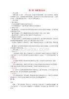 江苏省八年级历史上册 第7课维新变法运动教学设计