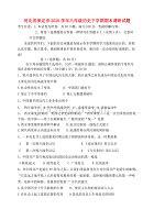 河北省保定市2020學年八年級歷史下學期期末調研試題 新人教版
