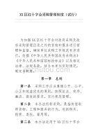 XX區紅十字會采購管理制度(試行).docx