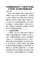 市場監督局黨組關于《中國共產黨黨組工作條例》執行情況自查整改報告