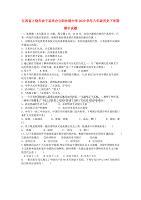 江西省上饒市余干縣民辦公助沙港中學2020學年八年級歷史下學期期中試題(無答案) 華東師大版