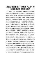 """某縣紀委監委關于一體推進""""三不""""體制機制建設工作的情況報告"""