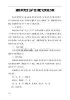 安全生產百日行動實施的解決方案 (1).doc