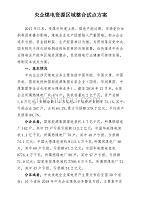 國企煤電資源區域整合試點方案Word可編輯