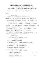 人教部編版語文六年級上冊期末測試題(九)