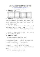 人教部編版語文四年級上冊期末測試題(十)