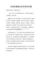 全省防震減災宣傳周講話稿.doc
