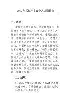 2019年區紅十字會個人述職報告.docx