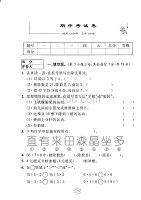2020年人教版二年級下冊數學期中測試卷五十五