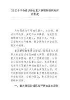 XX紅十字會意識形態重大事項輿情風險評估制度.docx