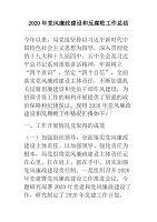 2020年黨風廉政建設和反腐敗工作總結.docx