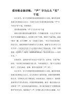 """爱岗敬业演讲稿:""""严""""字当头从""""实""""干起"""