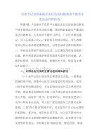 精编纪委书记汲取姜国文违纪违法问题教训专题民主生活会对照检查